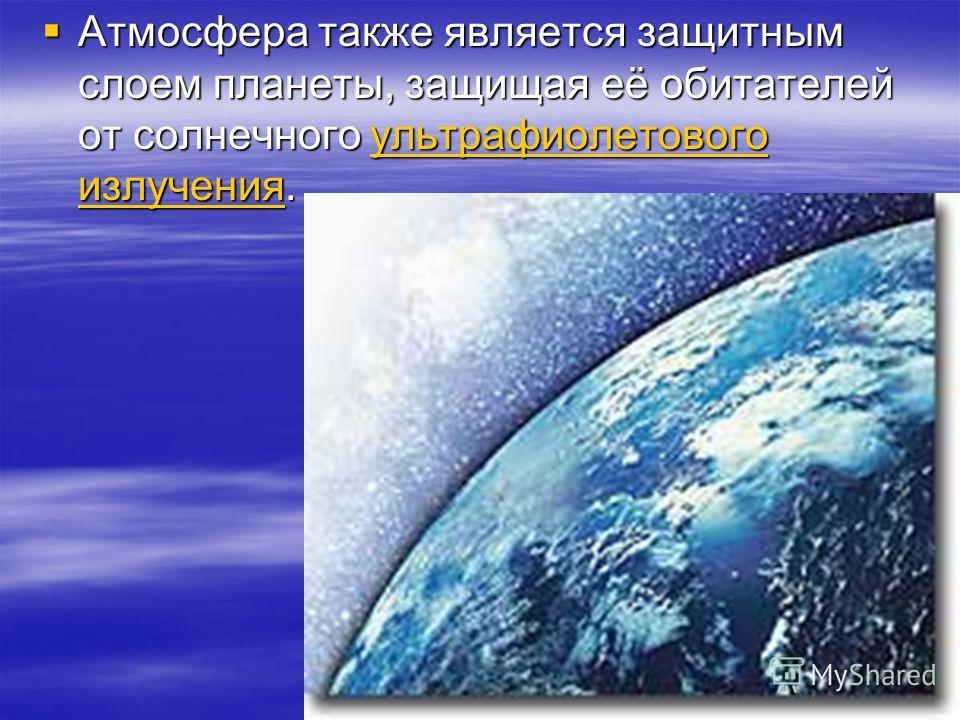Атмосфера Атмосфера (от. греч. ατμός «пар» и σφα ρα «сфера») газовая оболочка небесного тела, удерживаемая около него гравитацией. Поскольку не существует резкой границы между атмосферой и межпланетным пространством, то обычно атмосферой принято счит