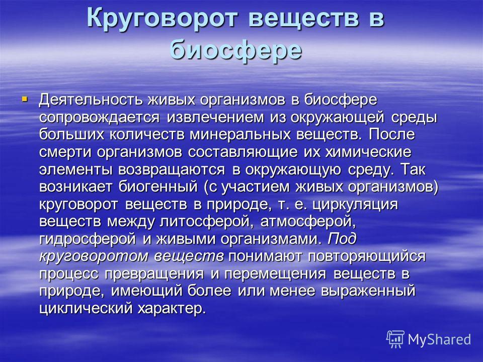 Атмосфера также является защитным слоем планеты, защищая её обитателей от солнечного ультрафиолетового излучения. Атмосфера также является защитным слоем планеты, защищая её обитателей от солнечного ультрафиолетового излучения.ультрафиолетового излуч
