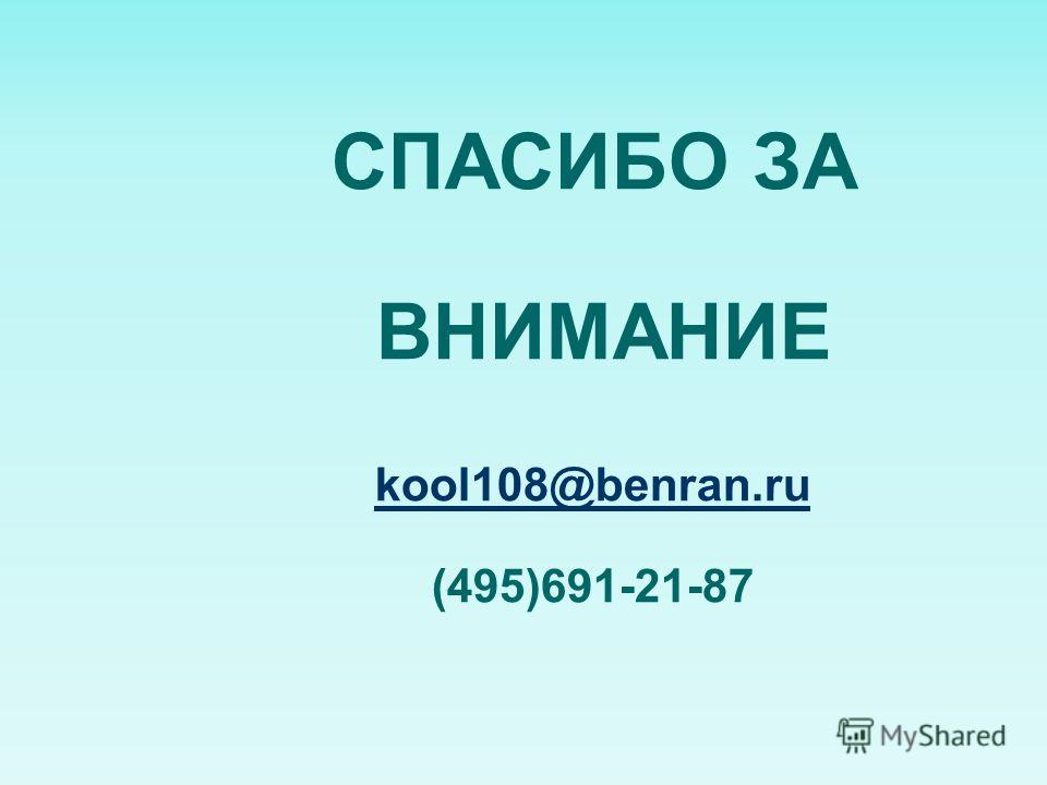 СПАСИБО ЗА ВНИМАНИЕ kool108@benran.ru (495)691-21-87 kool108@benran.ru