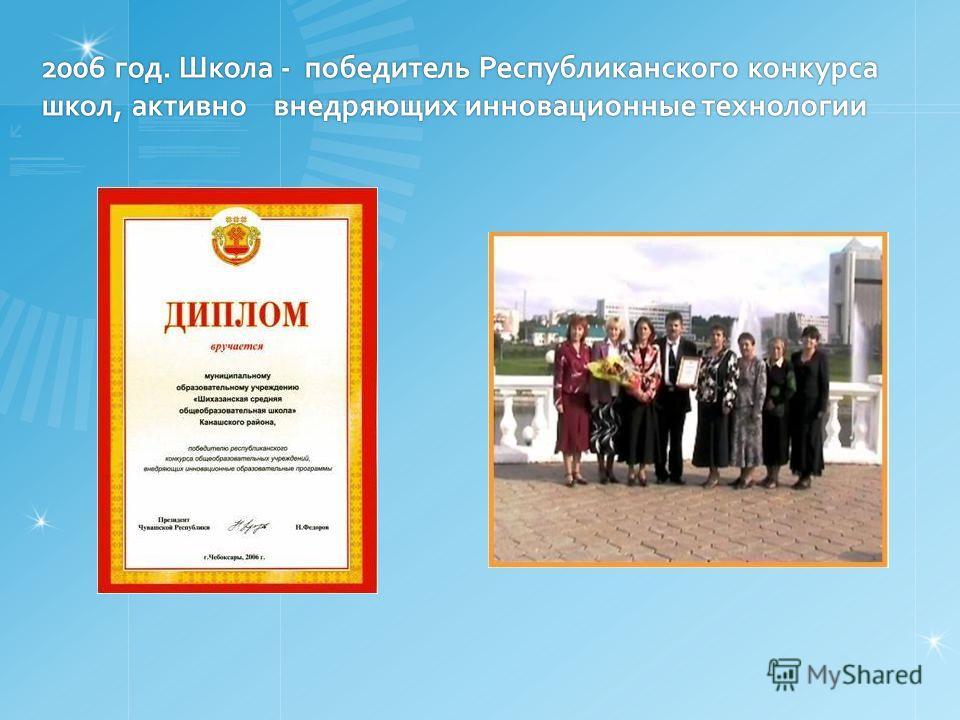 2006 год. Школа - победитель Республиканского конкурса школ, активно внедряющих инновационные технологии