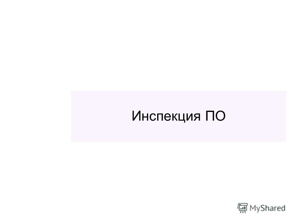Инспекция ПО