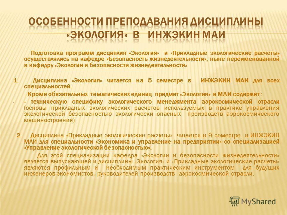 Законодательной платформой этой нормы является Закон Российской Федерации «Об охране окружающей среды» от 10.01.2002 г. 7ФЗ Глава XIII «Основы формирования экологической культуры» содержит ст. 71, 72, 73, 74 ст. 71 «Всеобщность и комплексность эколог
