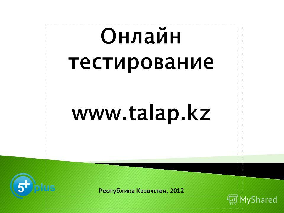Онлайн тестирование www.talap.kz Республика Казахстан, 2012