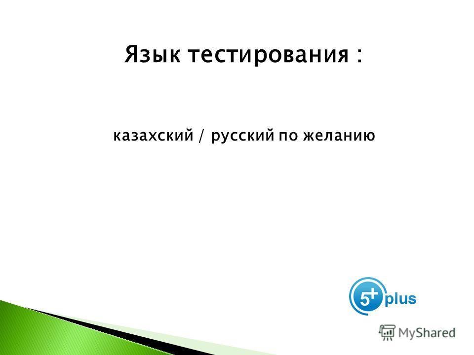 Язык тестирования : казахский / русский по желанию