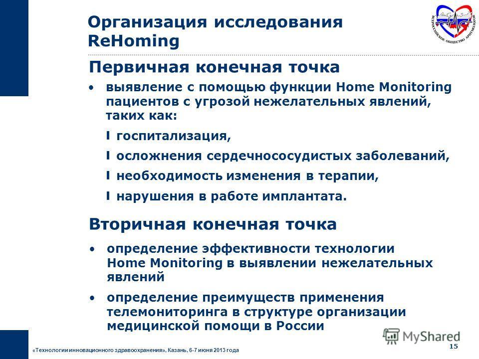 «Технологии инновационного здравоохранения», Казань, 6-7 июня 2013 года 14 Операция на сердце в течение последнего месяца. Инфаркт миокарда в течение последнего месяца. Пациент с ИКД получил более двух шоковых разрядов за последние 6 месяцев. Пациент