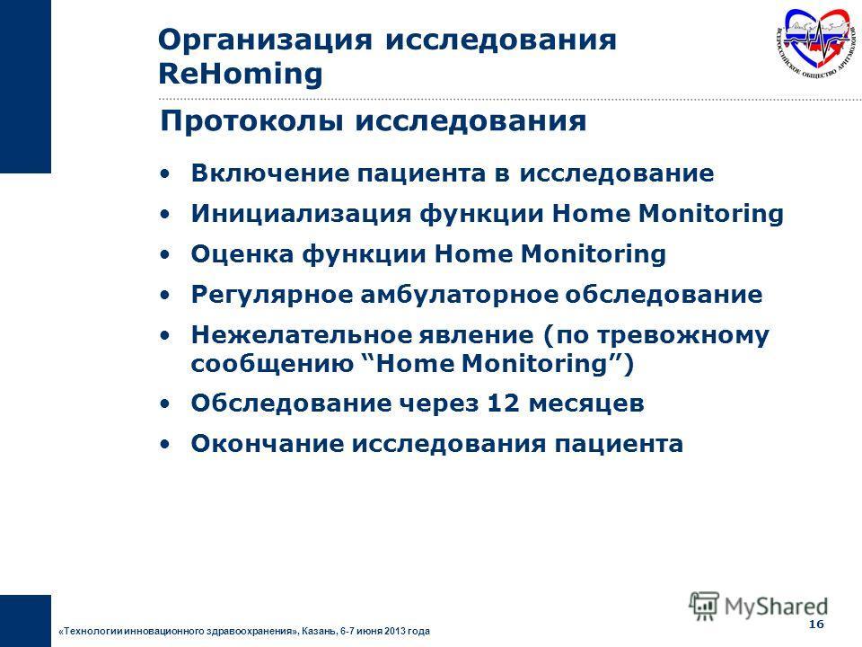 «Технологии инновационного здравоохранения», Казань, 6-7 июня 2013 года 15 выявление с помощью функции Home Monitoring пациентов с угрозой нежелательных явлений, таких как: госпитализация, осложнения сердечнососудистых заболеваний, необходимость изме