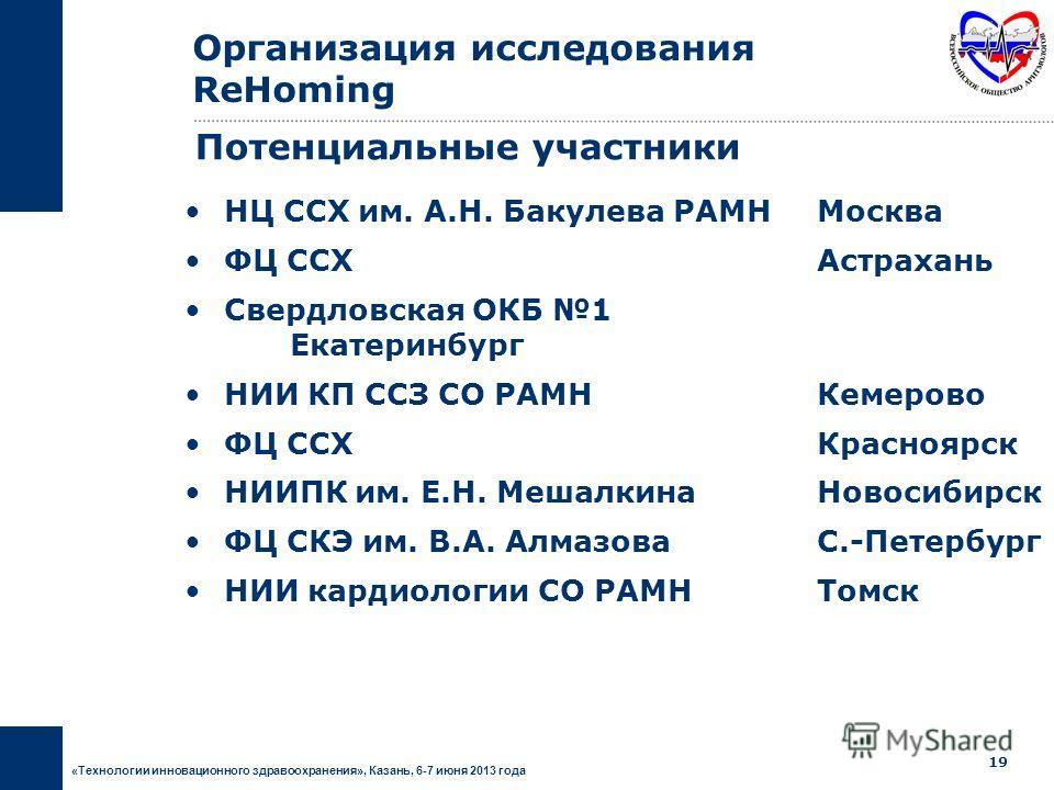 «Технологии инновационного здравоохранения», Казань, 6-7 июня 2013 года 18 В этом Российском национальном клиническом исследовании может участвовать около 10 исследовательских центров. Каждый центр должен включить, в среднем, 10 пациентов, каждый из