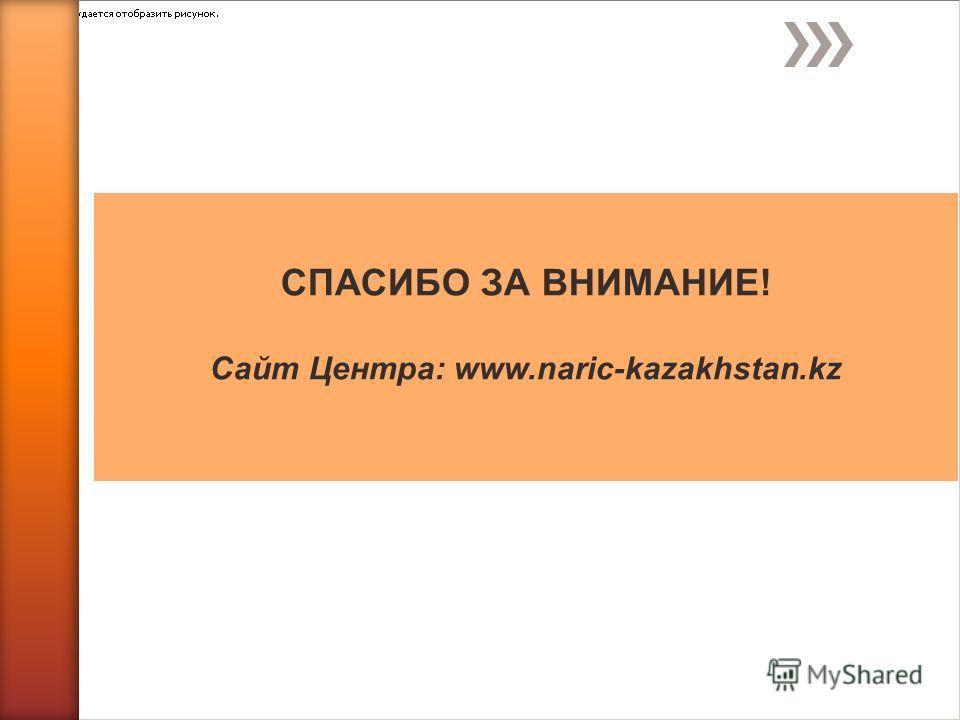 СПАСИБО ЗА ВНИМАНИЕ! Сайт Центра: www.naric-kazakhstan.kz