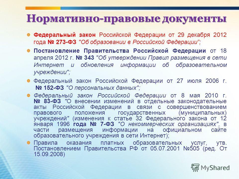 Нормативно-правовые документы Федеральный закон Российской Федерации от 29 декабря 2012 года 273-ФЗ