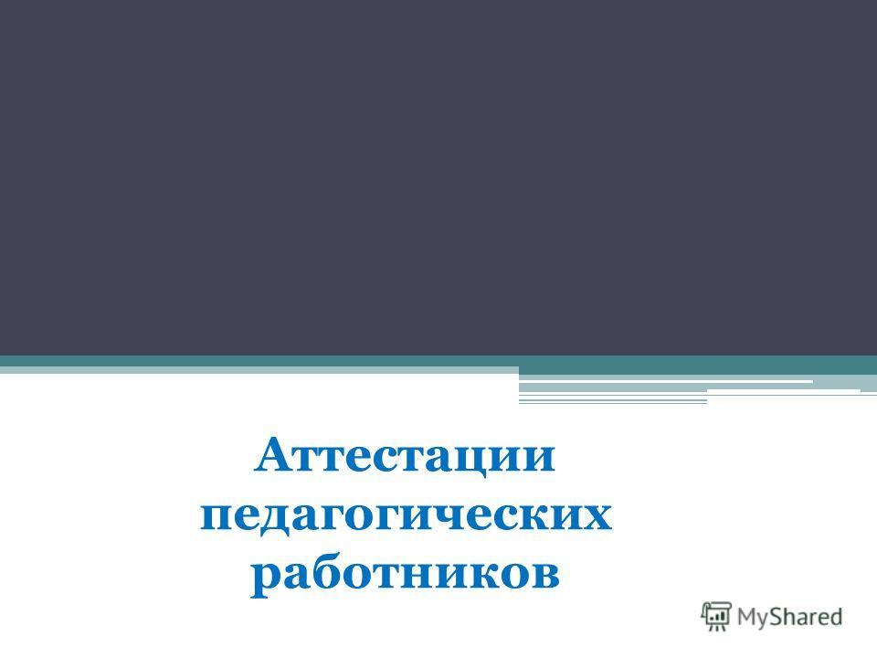 Аттестации педагогических работников