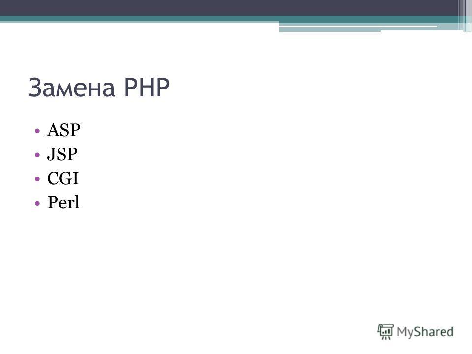 Замена PHP ASP JSP CGI Perl