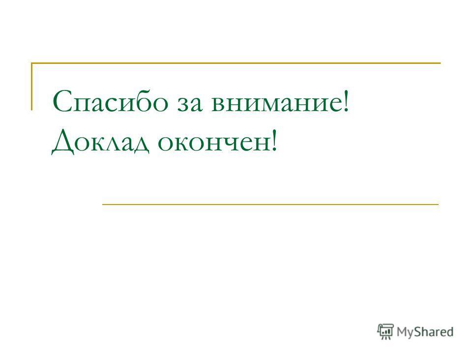 Презентация на тему Дипломная работа на тему Бухгалтерский  17 Спасибо за внимание Доклад окончен