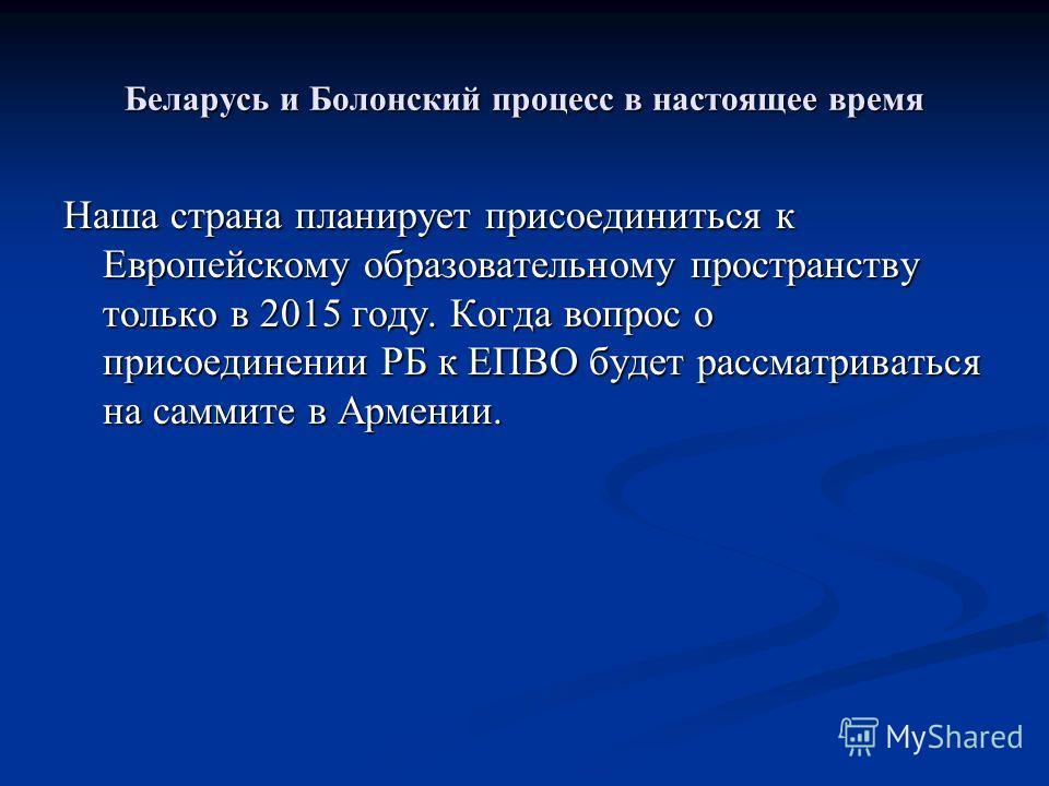 россия присоединилась к болонскому процессу в 2009 г