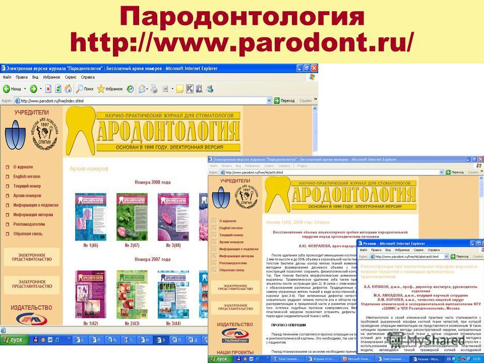 Пародонтология http://www.parodont.ru/