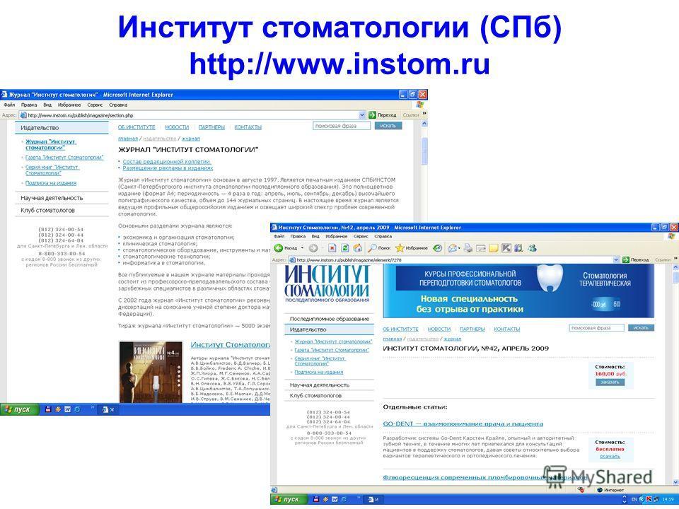 Институт стоматологии (СПб) http://www.instom.ru