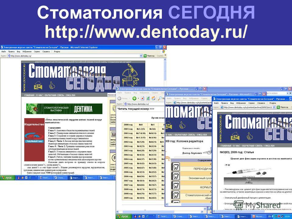 Стоматология СЕГОДНЯ http://www.dentoday.ru/