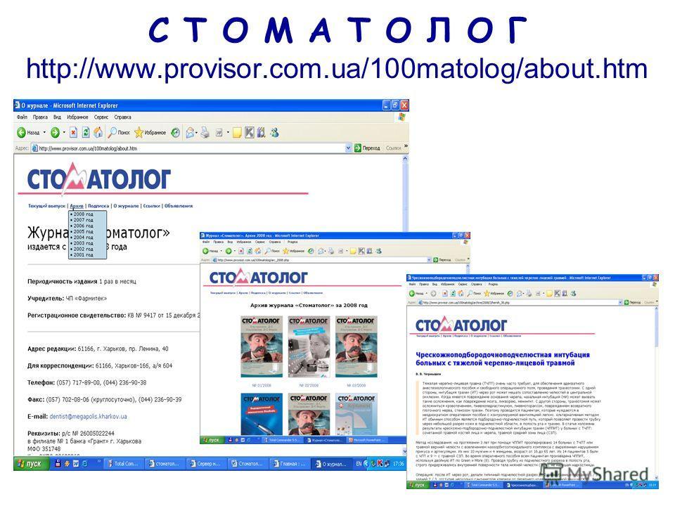 С Т О М А Т О Л О Г http://www.provisor.com.ua/100matolog/about.htm
