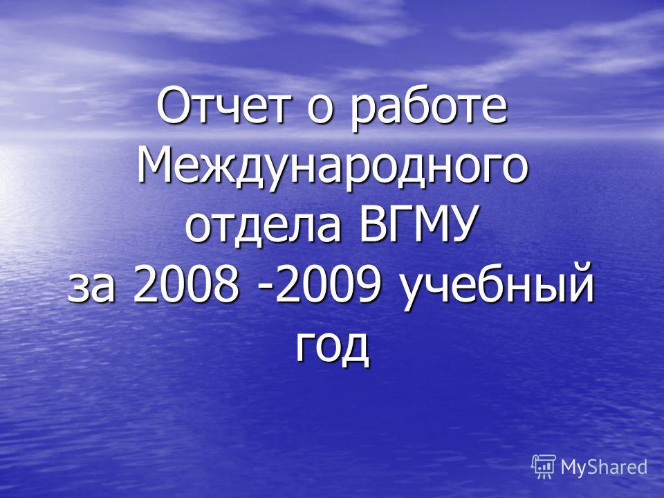 Отчет о работе Международного отдела ВГМУ за 2008 -2009 учебный год