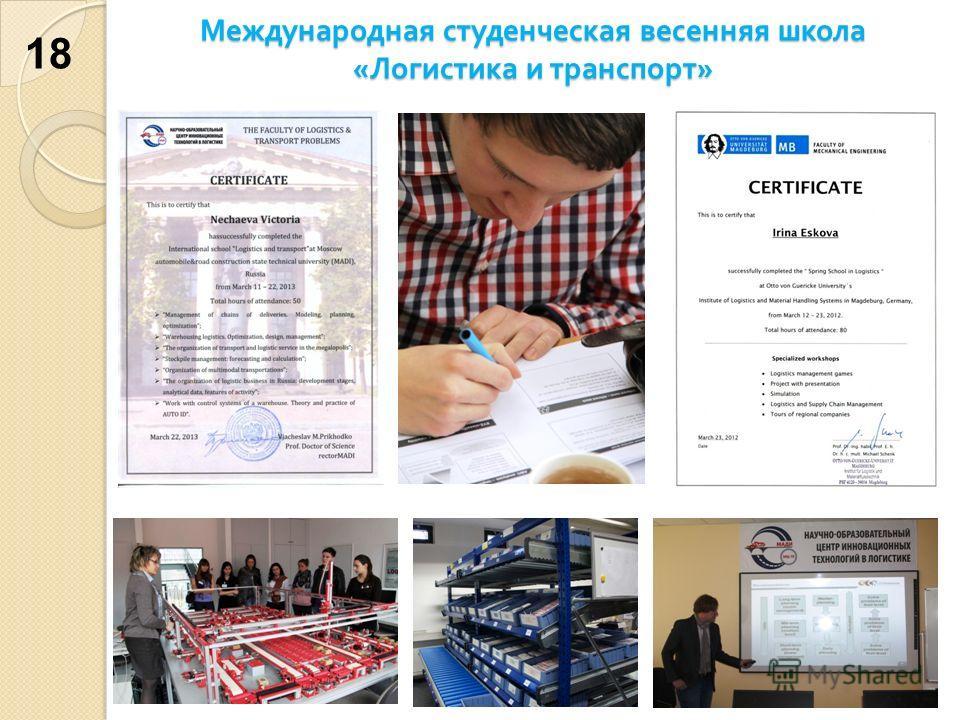Международная студенческая весенняя школа « Логистика и транспорт » 18