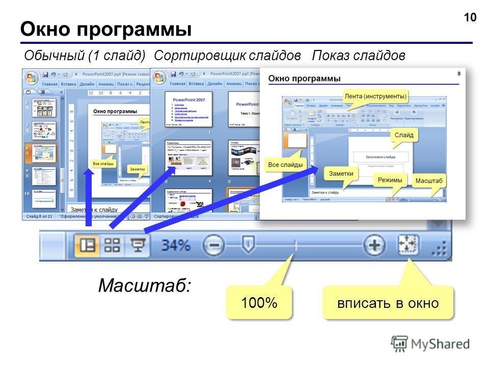 Окно программы 9 ЛКМ