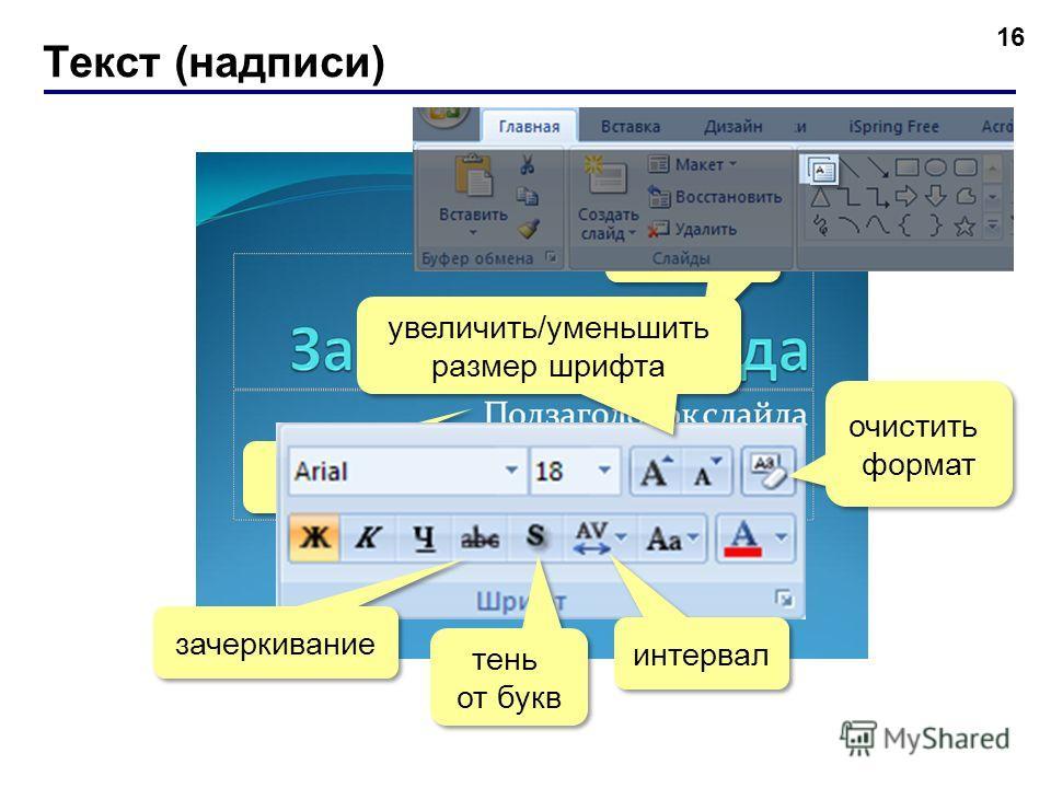 Макет слайда (расположение элементов) 15 или ПКМ – Макет Можно все настроить вручную! Время… !