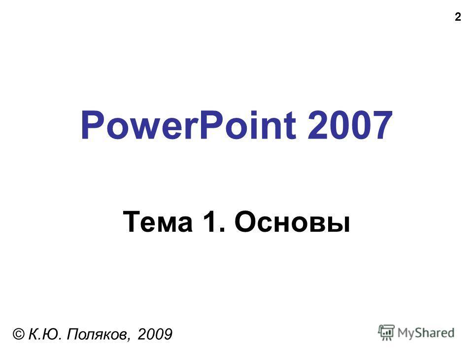 1 PowerPoint 2007 © К.Ю. Поляков, 2009 1.ОсновыОсновы 2.СлайдСлайд 3.АнимацияАнимация 4.ПрезентацияПрезентация 5.ИнтерактивностьИнтерактивность