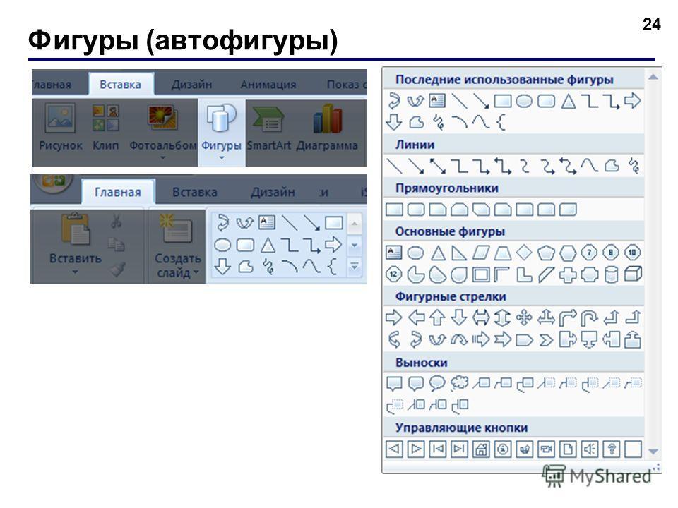 Добавление объектов на слайд 23 по щелчку или автоматически Звук можно продолжить на несколько слайдов! !