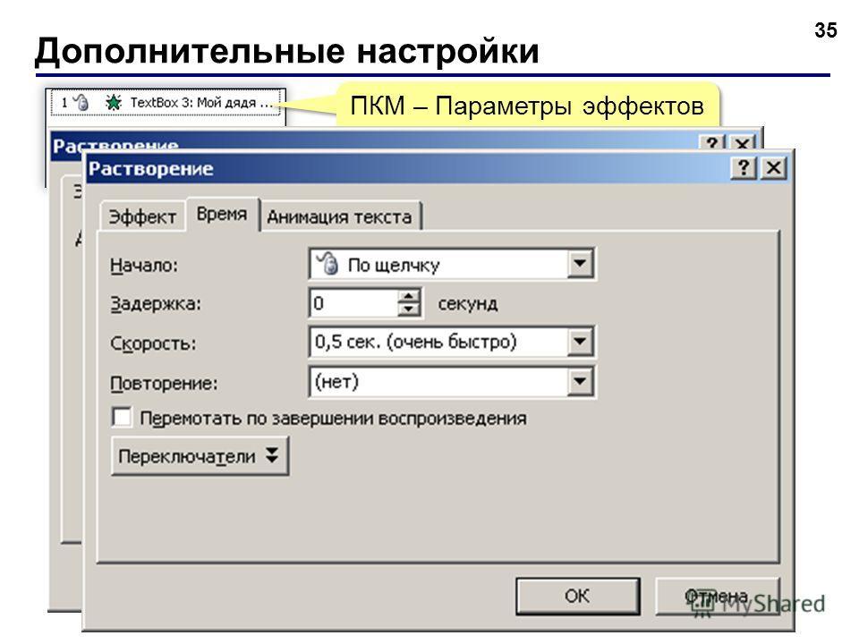 Настройка 34 ЛКМ в окне на полном экране (Shift+F5) задать другой эффект ЛКМ ПКМ