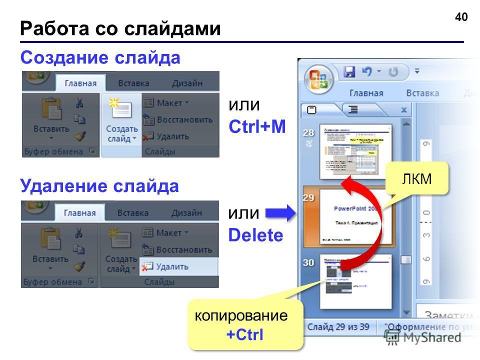 39 PowerPoint 2007 Тема 4. Презентация © К.Ю. Поляков, 2009