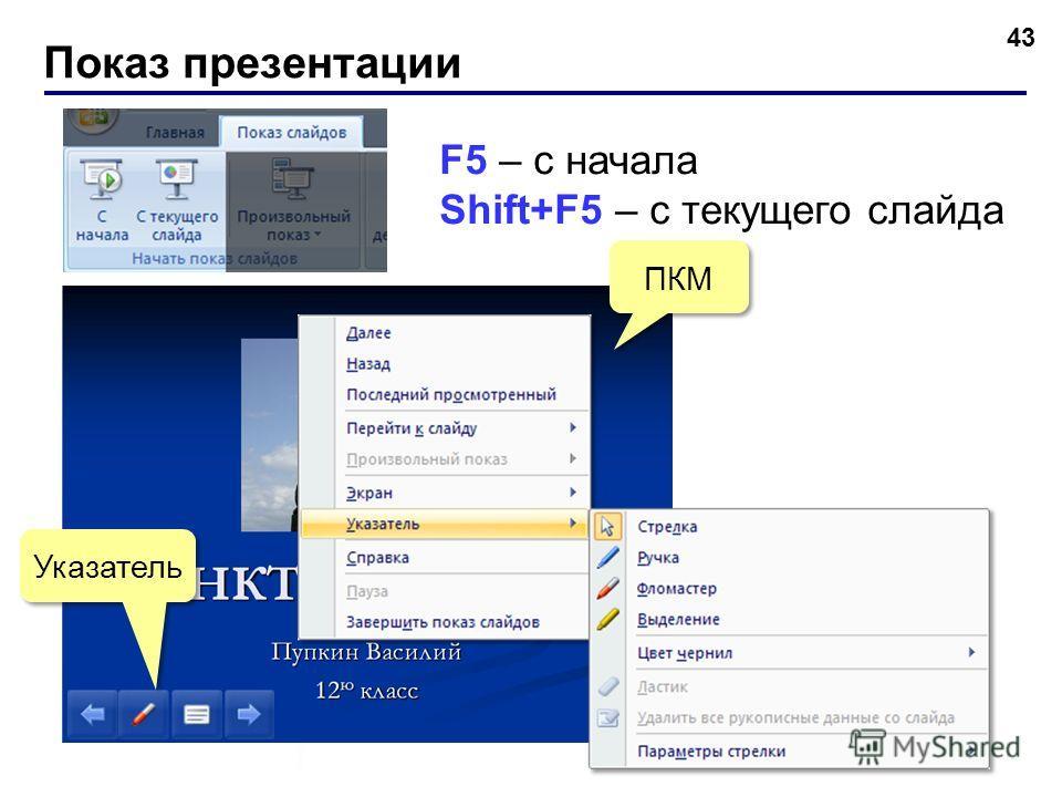 Переходы слайдов 42 Переход к этому слайду Применить ко всем