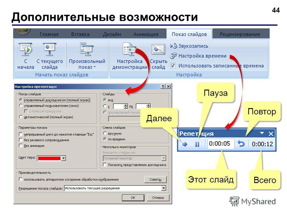 Показ презентации 43 F5 – с начала Shift+F5 – с текущего слайда ПКМ Указатель