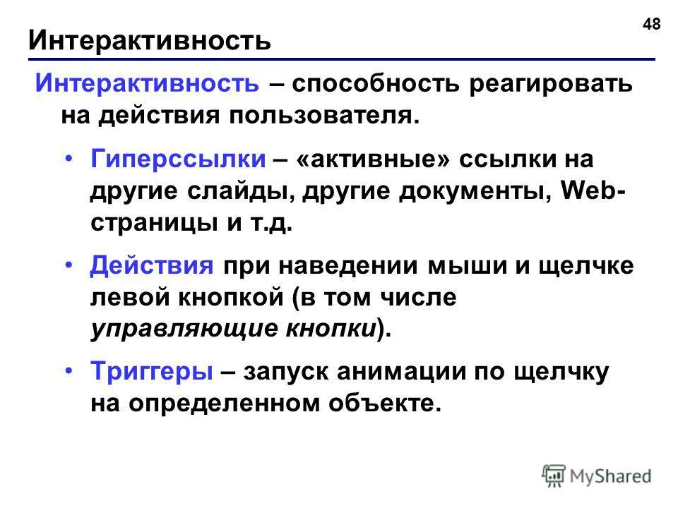 47 PowerPoint 2007 Тема 5. Интерактивность © К.Ю. Поляков, 2009