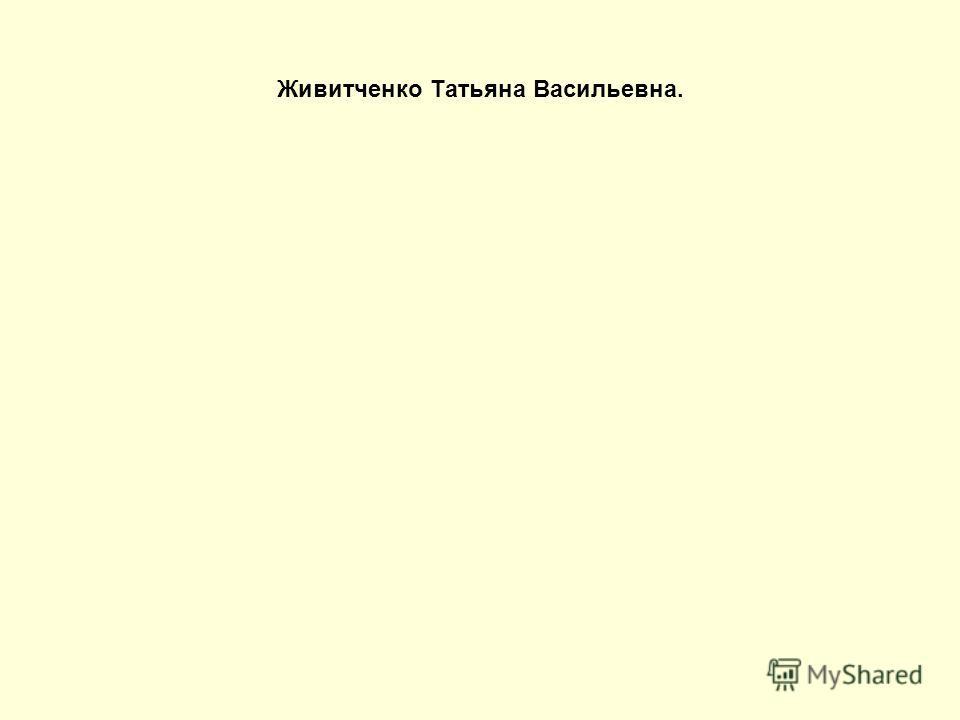 Живитченко Татьяна Васильевна.