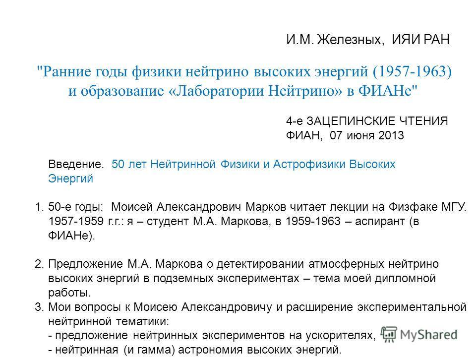 И.М. Железных, ИЯИ РАН