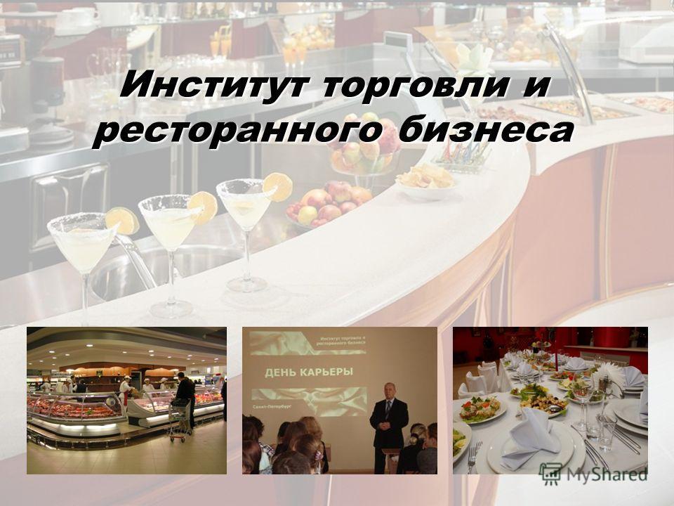 Институт торговли и ресторанного бизнеса