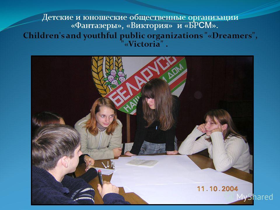 Детские и юношеские общественные организации «Фантазеры», «Виктория» и «БР СМ ». Children's and youthful public organizations «Dreamers, «Victoria.