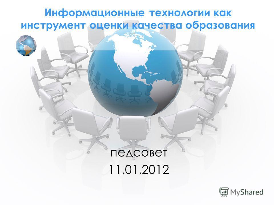Информационные технологии как инструмент оценки качества образования педсовет 11.01.2012