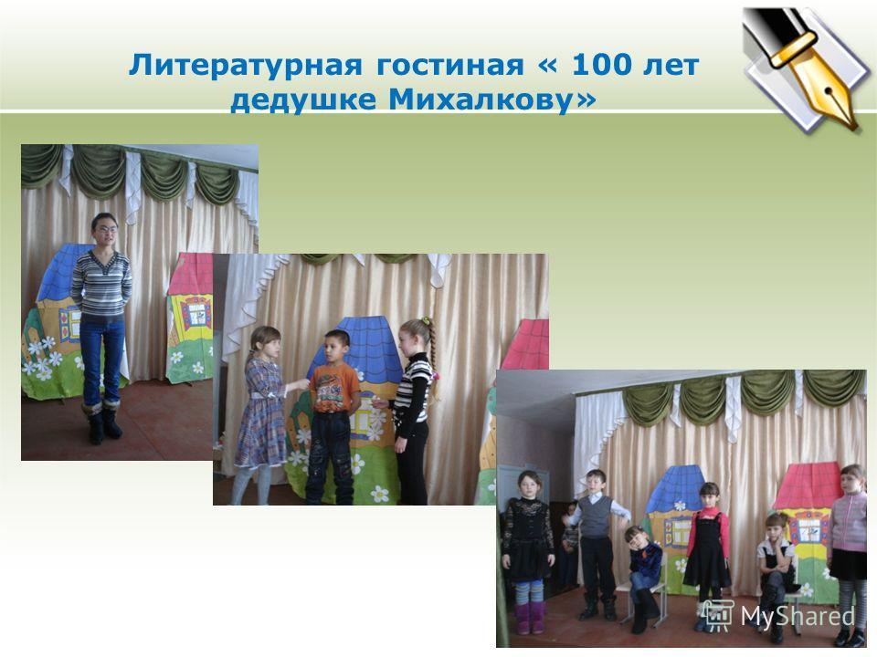Литературная гостиная « 100 лет дедушке Михалкову»