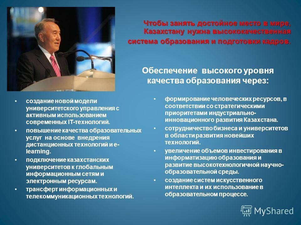 формирование человеческих ресурсов, в соответствии со стратегическими приоритетами индустриально- инновационного развития Казахстана. сотрудничество бизнеса и университетов в области развития новейших технологий. увеличение объемов инвестирования в и