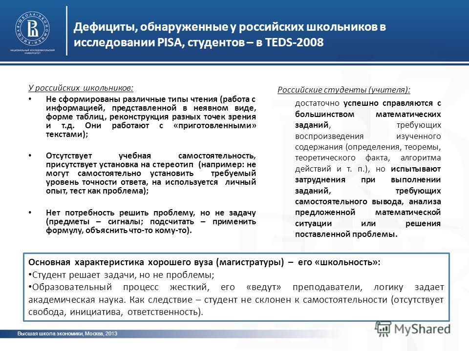 У российских школьников: Не сформированы различные типы чтения (работа с информацией, представленной в неявном виде, форме таблиц, реконструкция разных точек зрения и т.д. Они работают с «приготовленными» текстами); Отсутствует учебная самостоятельно