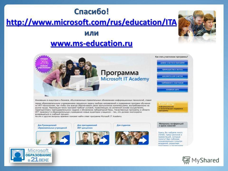 Спасибо! http://www.microsoft.com/rus/education/ITA или www.ms-education.ru