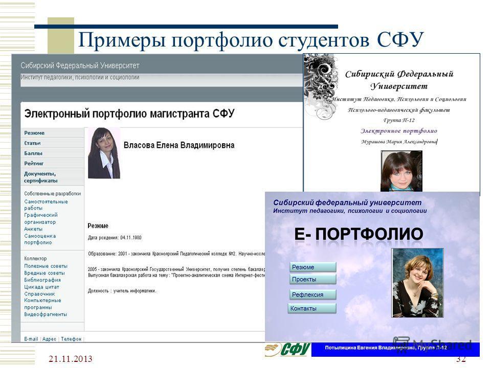Примеры портфолио студентов СФУ 21.11.2013 32