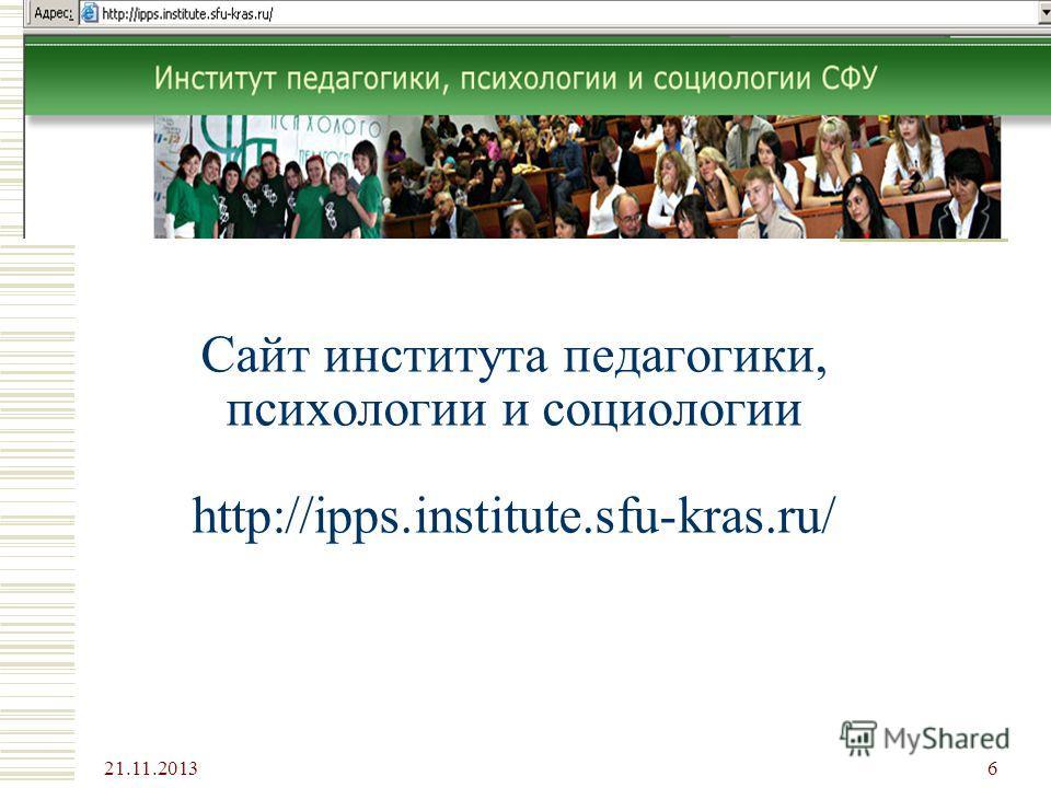 Сайт института педагогики, психологии и социологии http://ipps.institute.sfu-kras.ru/ 21.11.2013 6