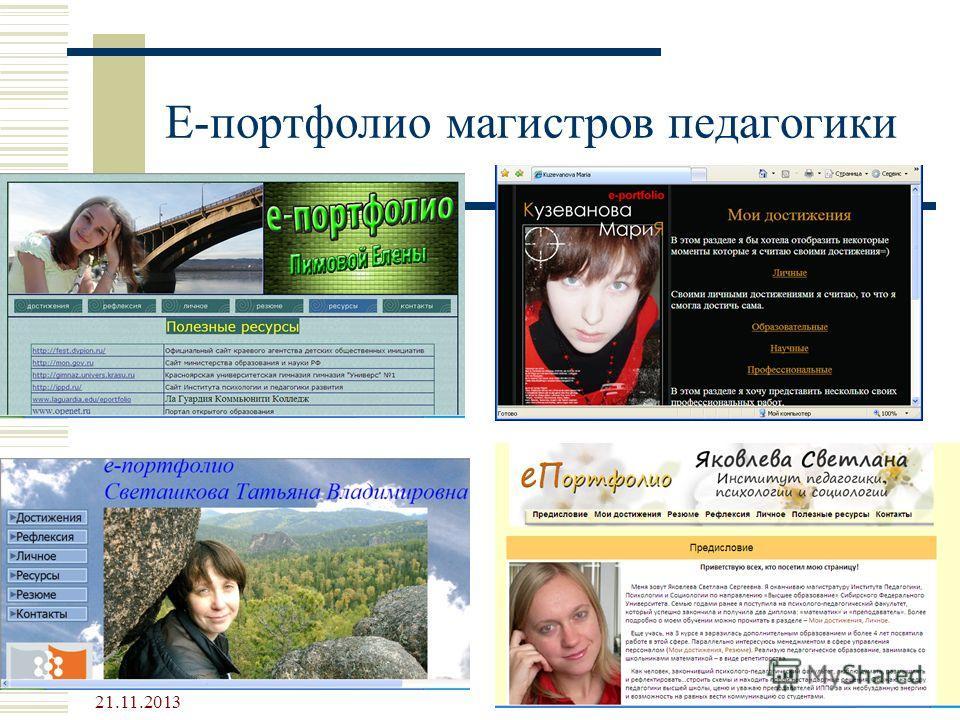 7 Е-портфолио магистров педагогики