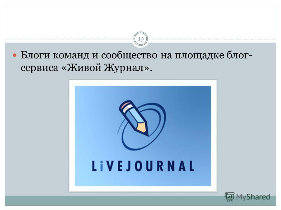 Блоги команд и сообщество на площадке блог- сервиса «Живой Журнал». 19
