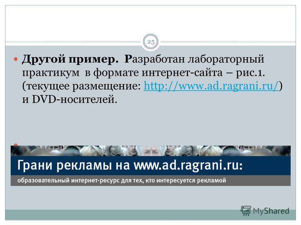 Другой пример. Разработан лабораторный практикум в формате интернет-сайта – рис.1. (текущее размещение: http://www.ad.ragrani.ru/) и DVD-носителей.http://www.ad.ragrani.ru/ 25