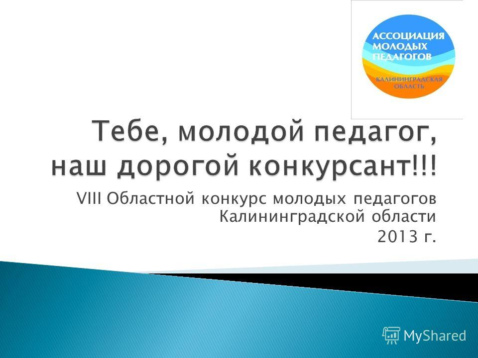 VIII Областной конкурс молодых педагогов Калининградской области 2013 г.