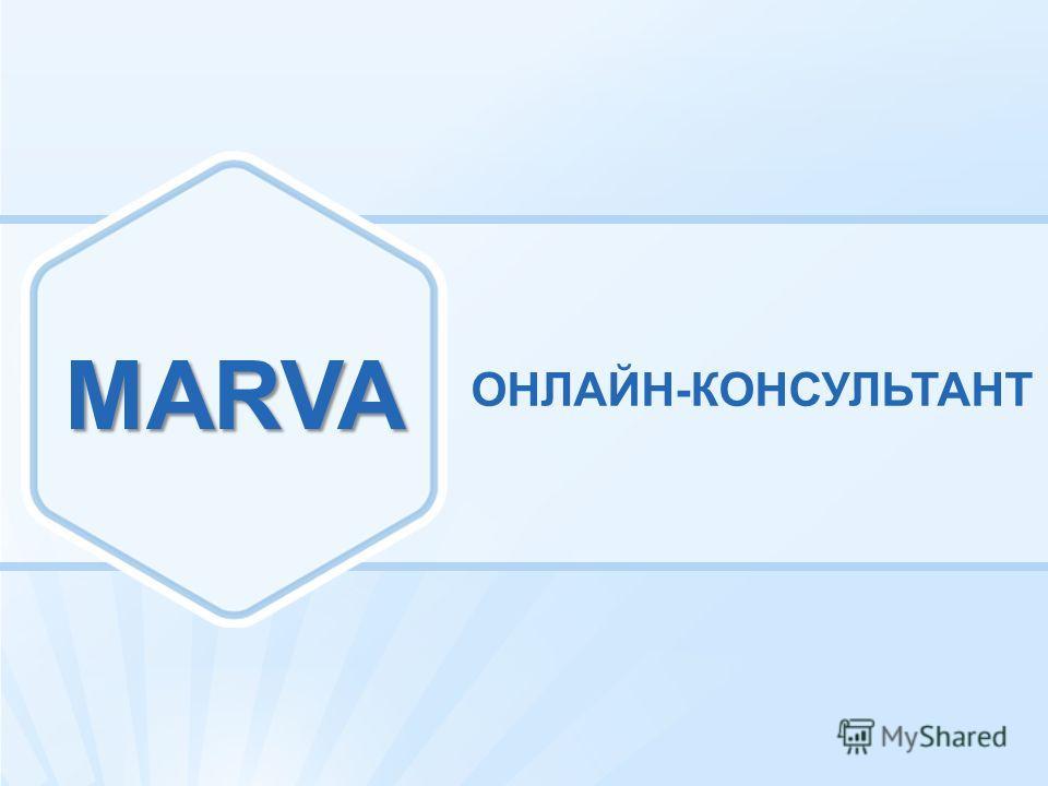 ОНЛАЙН-КОНСУЛЬТАНТ MARVA