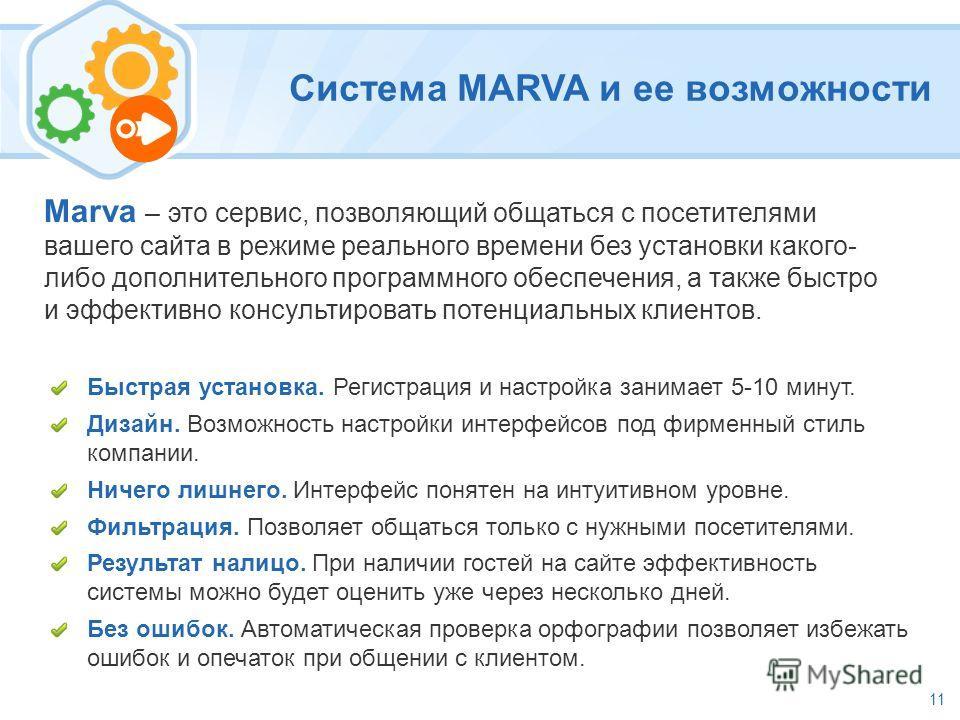 Система MARVA и ее возможности Marva – это сервис, позволяющий общаться с посетителями вашего сайта в режиме реального времени без установки какого- либо дополнительного программного обеспечения, а также быстро и эффективно консультировать потенциаль