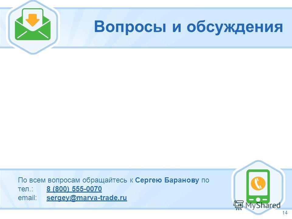 Вопросы и обсуждения 14 По всем вопросам обращайтесь к Сергею Баранову по тел.:8 (800) 555-0070 email:sergey@marva-trade.ru
